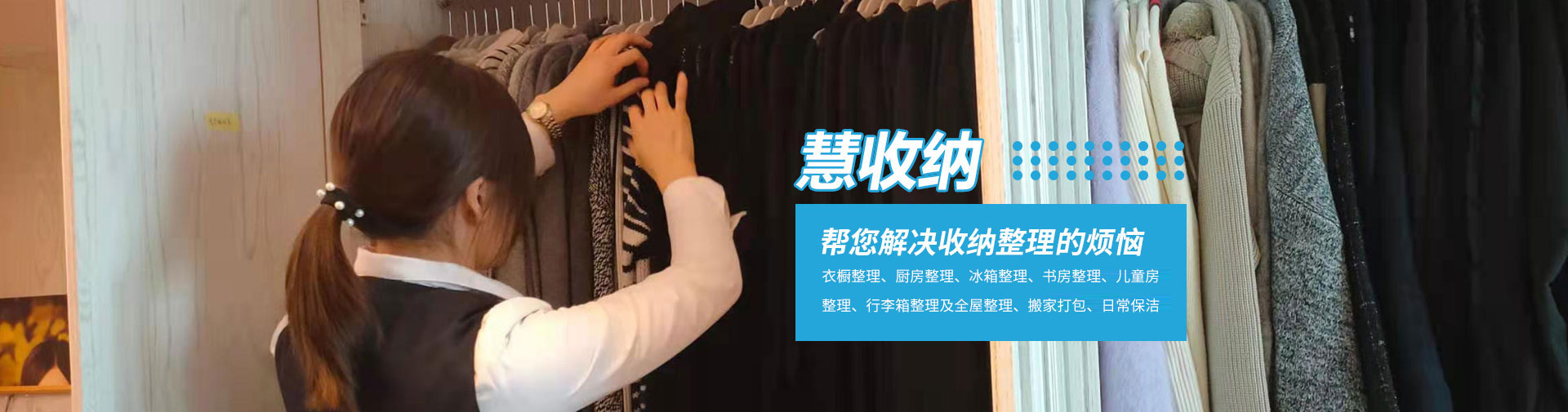 重庆衣橱整理